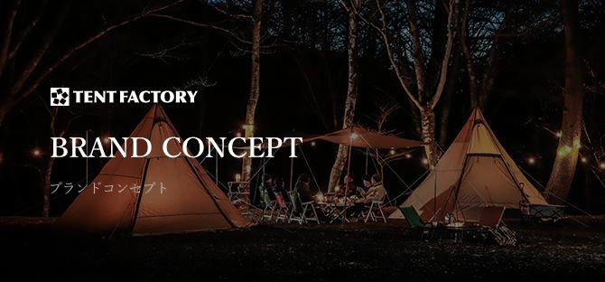 TENTFACTORY ブランドコンセプト + 2021コンセプト