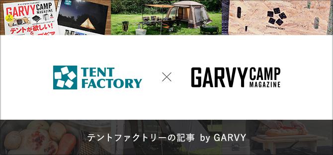テントファクトリーの記事 by GARVY
