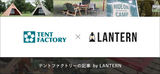 テントファクトリーの記事 by LANTERN