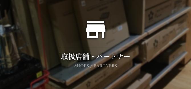 取扱店舗・パートナー