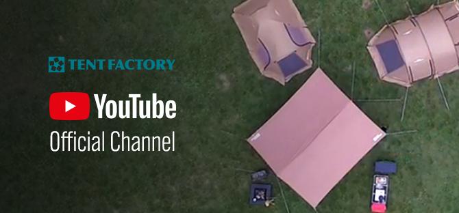 TENTFACTORY Youtube公式チャンネル